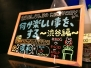 なにか楽しいことを、する〜渋谷編〜 2016年1月30日